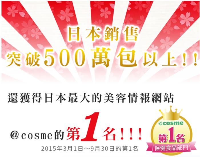 日本500萬包以上