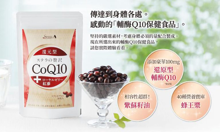 STELLA豪華COQ10成分