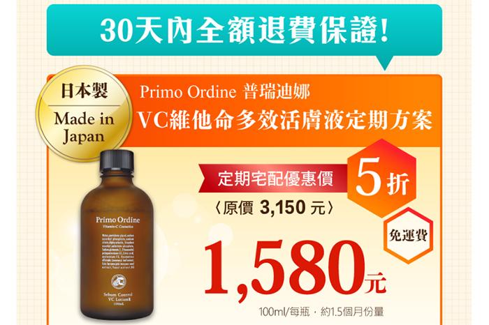 普瑞迪娜VC維他命多效活膚液價格