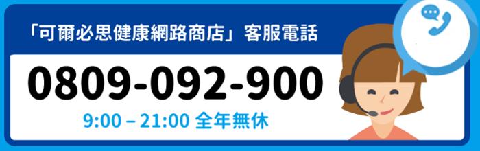 可欣可雅C-23客服電話