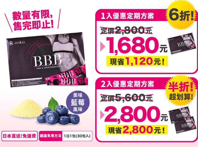 BBB price1