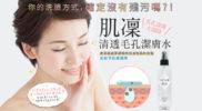 【衝撃】肌凜清透毛孔潔膚水的評價與效果!用微距鏡頭看毛孔的變化