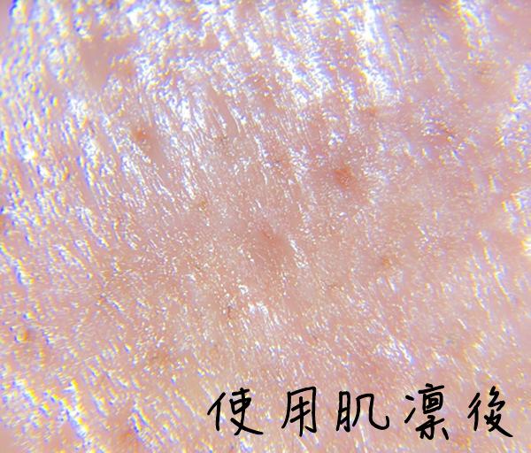 用過肌凜的肌膚