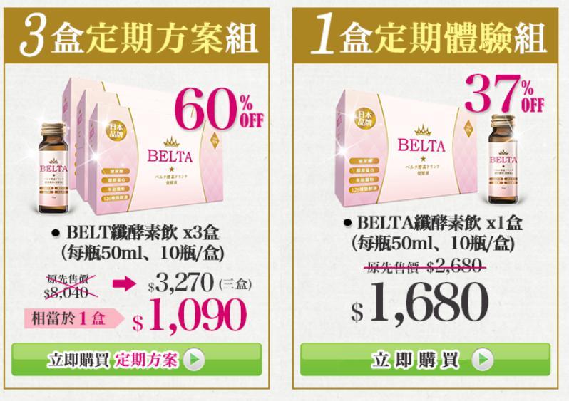 BELTA孅酵素飲的三盒和一盒的定期價錢