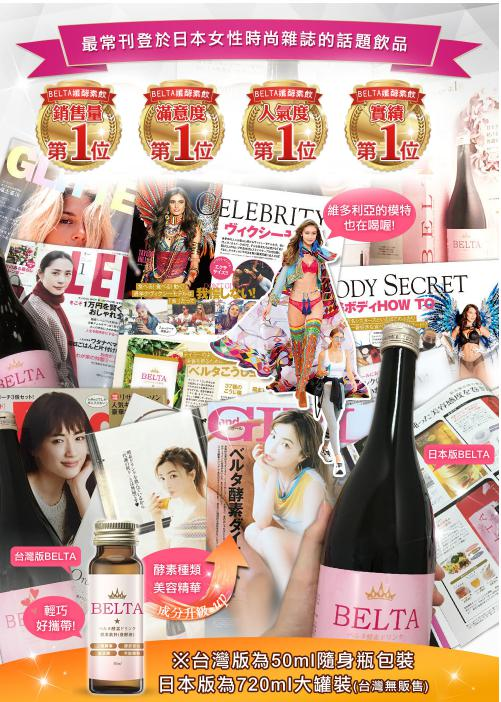 BELTA孅酵素飲刊登在日本雜誌上的圖片