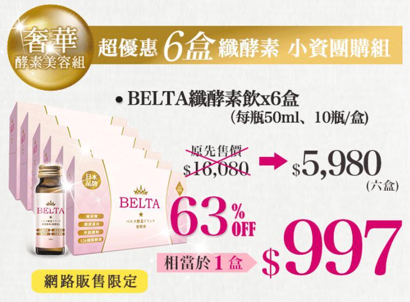 BELTA孅酵素飲六盒團購價錢圖片