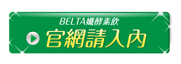 前往BELTA酵素飲的官網