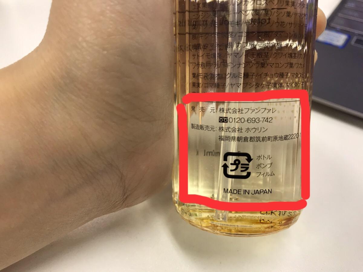 瓶身標示日本製造
