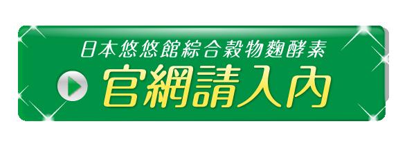 日本悠悠館綜合穀物麴酵素按鈕