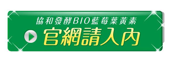 協和發酵BIO藍莓葉黃素按鈕