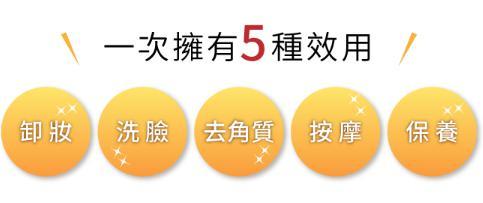 一次擁有五種功效