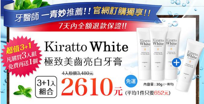 Kiratto White的價格