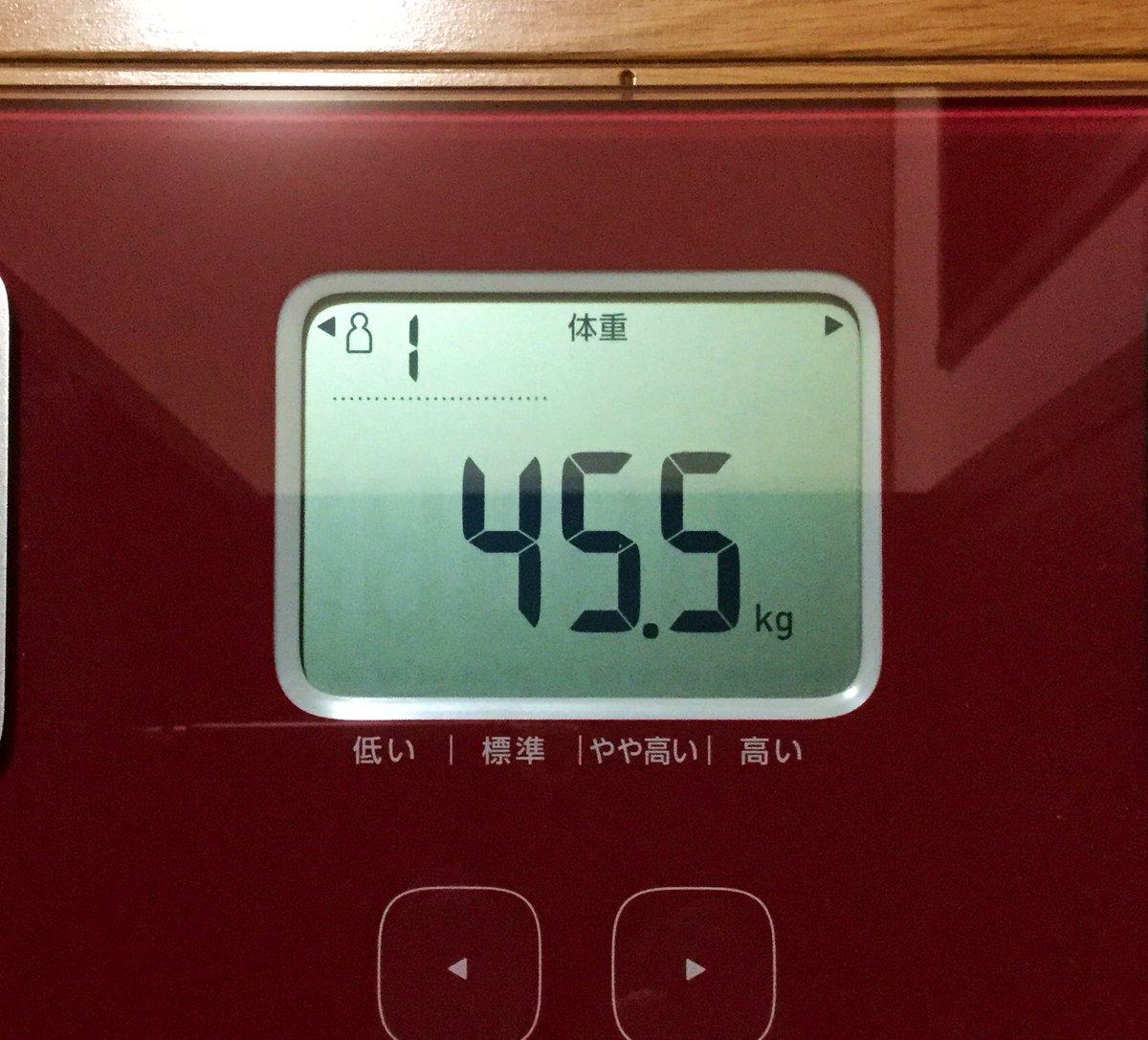 體重下降了