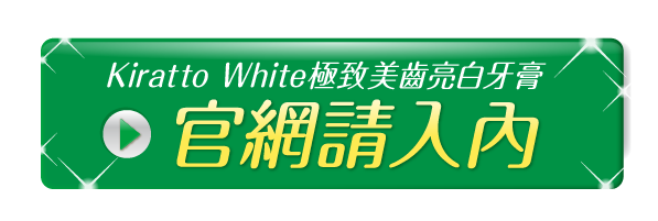 Kiratto White 商品圖