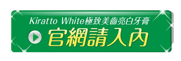 Kiratto White 商品圖