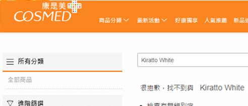 Kiratto White買不到的地方康是美