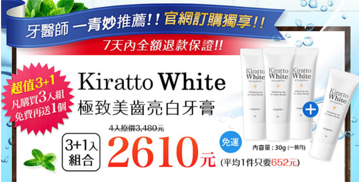 Kiratto White的價格