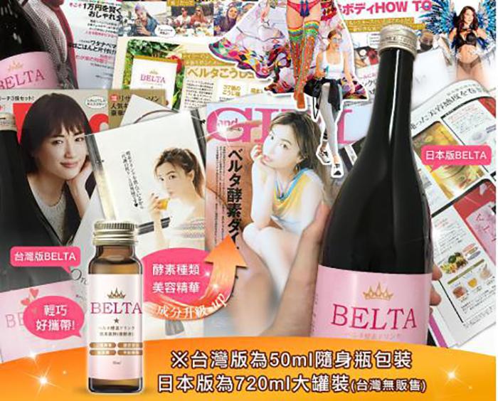 BELTA孅酵素飲刊登在日本雜誌上的圖