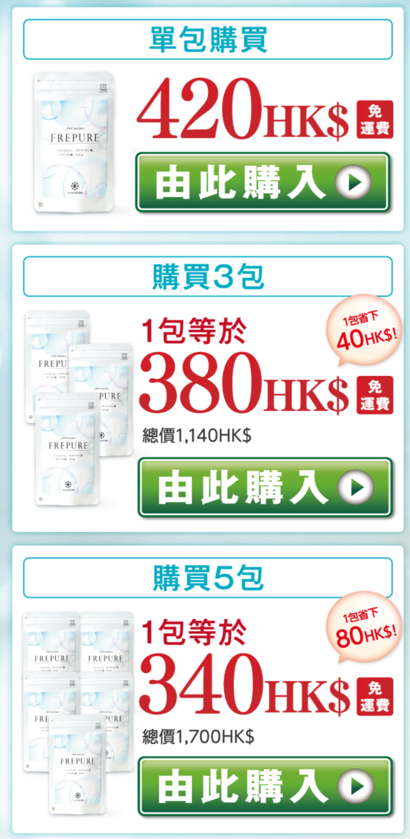FREPURE的香港價格