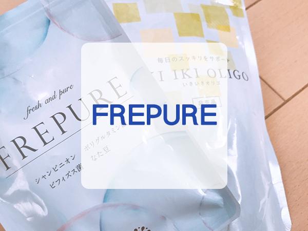 FREPURE_eyecatch