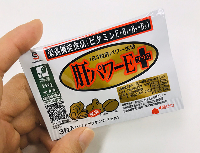護肝能源錠E+袋裝