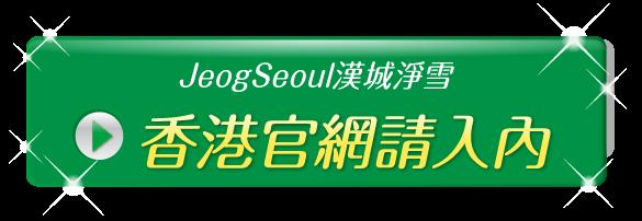 JeogSeoul漢城淨雪積雪草淨痘淡痕乳霜的香港官方網站