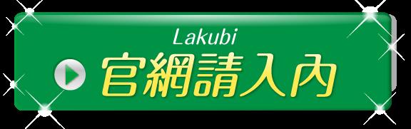 前往LAKUBI官方網站