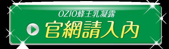 OZIO蜂王乳凝膠官網