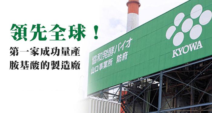 協和發酵BIO精胺酸EX製造廠