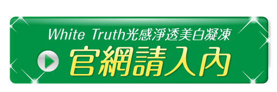 前往White Truth光感淨透美白凝凍官網