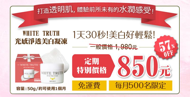 White Truth光感淨透美白凝凍的官方網站的一瓶定期方案價格