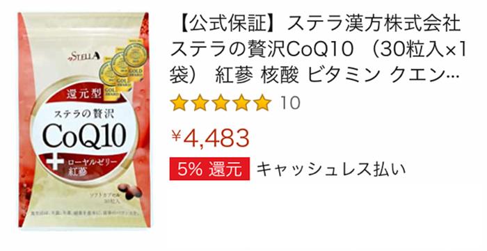 日本亞馬遜星星評價