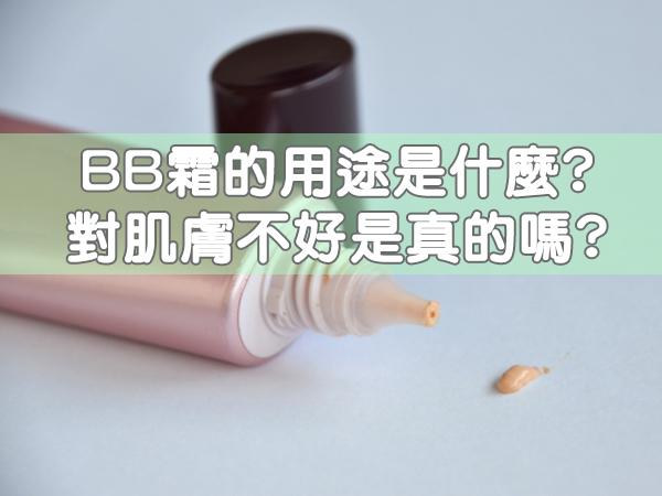 BB霜的用途、副作用、效果是什麼?真的對肌膚不好嗎?