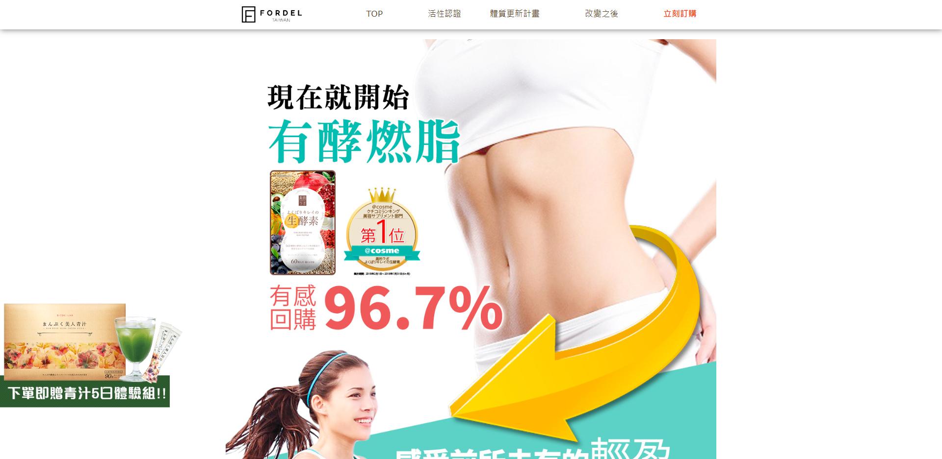 563美體生酵素的台灣官網