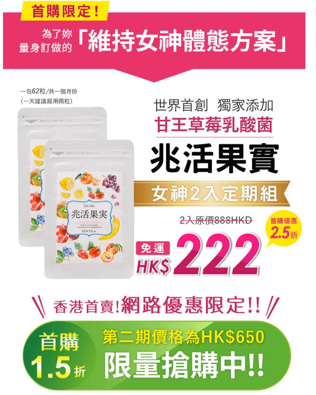 兆活定期香港價格