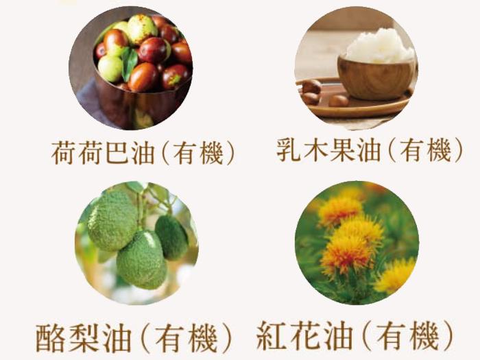 cocone七效合一卸妝潔顏乳霜的4種有機油分