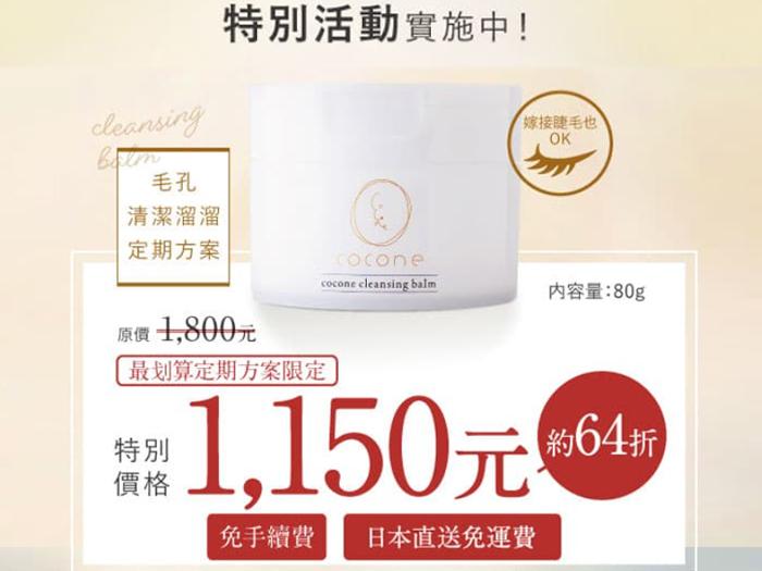 cocone七效合一卸妝潔顏乳霜的官方網站