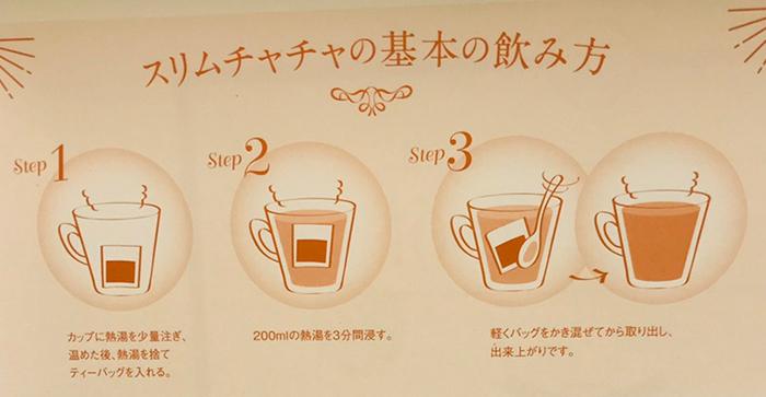 Slimchacha舒纖美顏茶的飲用方法