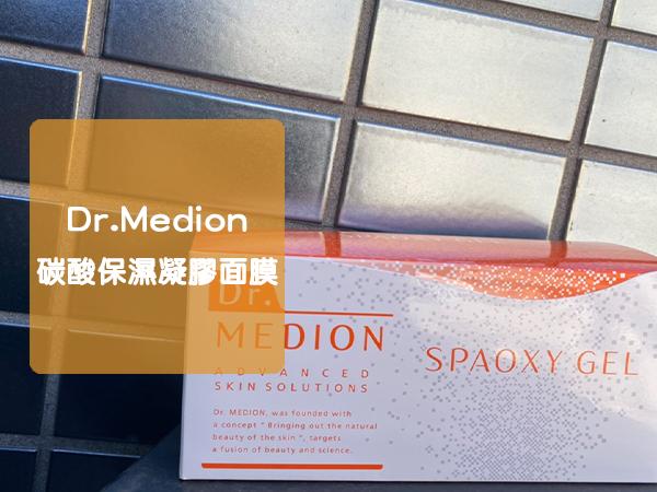 Dr.Medion碳酸保濕凝膠面膜