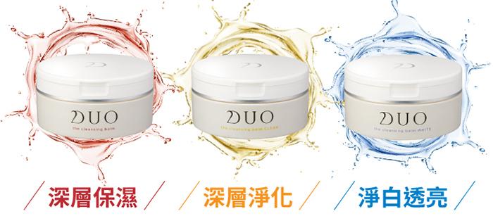 3種類的DUO麗優五效合一卸妝膏