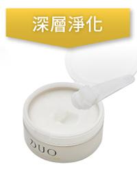 【深層淨化】DUO麗優五效合一卸妝膏