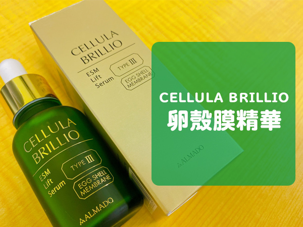 CELLURA BRILLIO卵殼膜精華