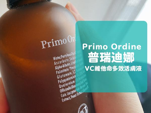 普瑞迪娜 VC維他命多效活膚液