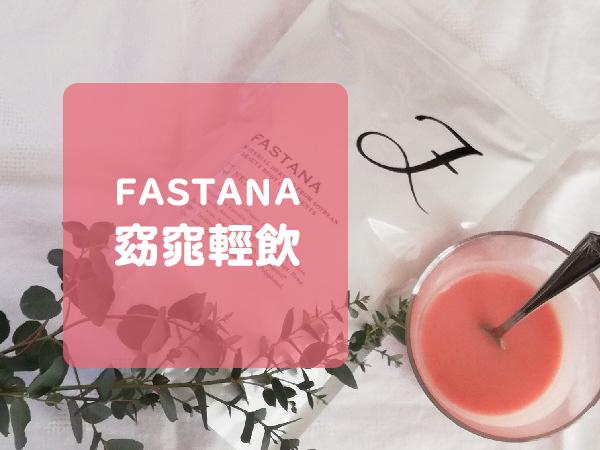 eyecatch-FASTANA