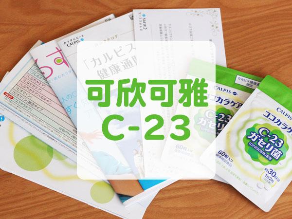 可欣可雅C-23
