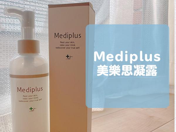 Mediplus美樂思凝露eyecatch