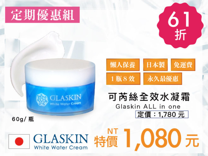 GLASKIN可芮絲全效水凝霜的官網