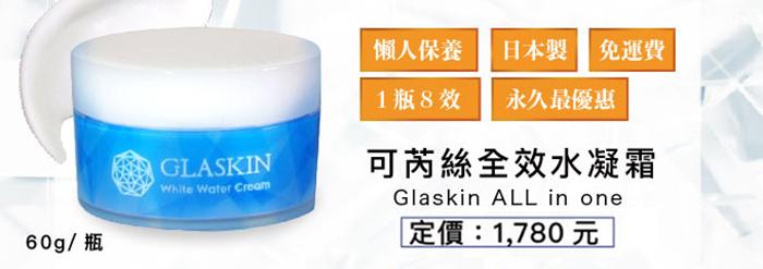 GLASKIN可芮絲全效水凝霜原價