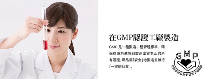 GMP認證
