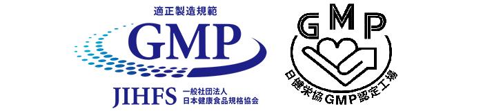gmp工廠認證